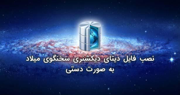 آموزش نصب فایل دیتای دیکشنری سخنگوی میلاد