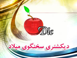 http://www.imia.ir/files/images/Milad_Dictionary_Thumbnail.jpg