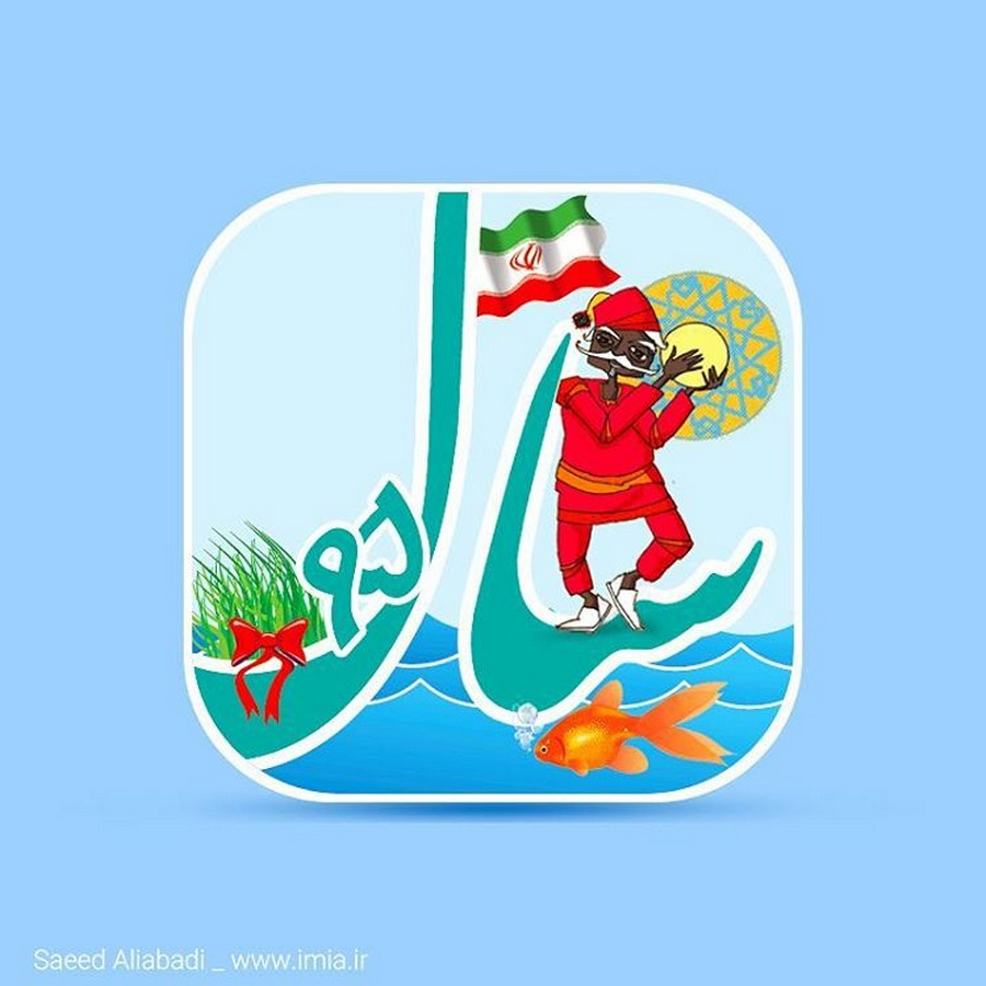 لوگوی اپلیکیشن مجله نوروزی
