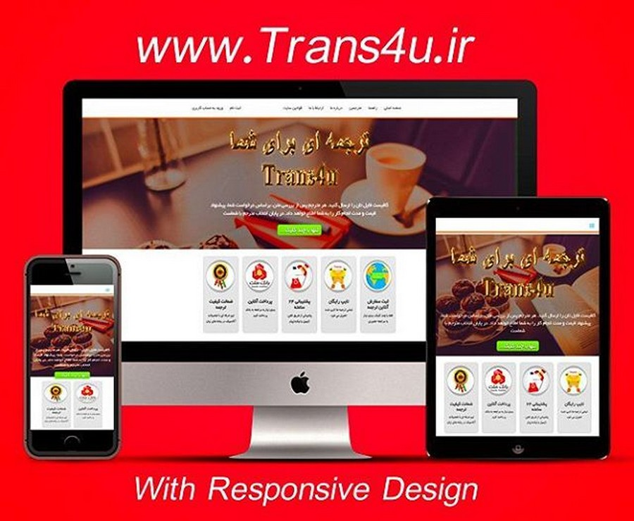 طرح تبلیغاتی معرفی سایت Trans4u.ir