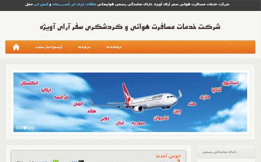 شرکت خدمات مسافرت هوائی و گردشگری آویژه