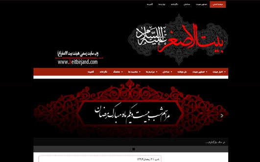 وب سایت رسمی هیئت بیت الاصغر(ع) بیرجند